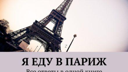 Книга «Я еду в Париж»