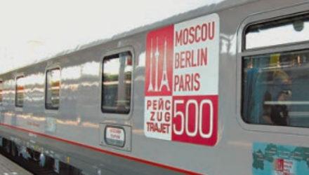 Поезд Москва-Берлин-Париж