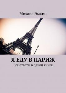 ya_edu_vparizh